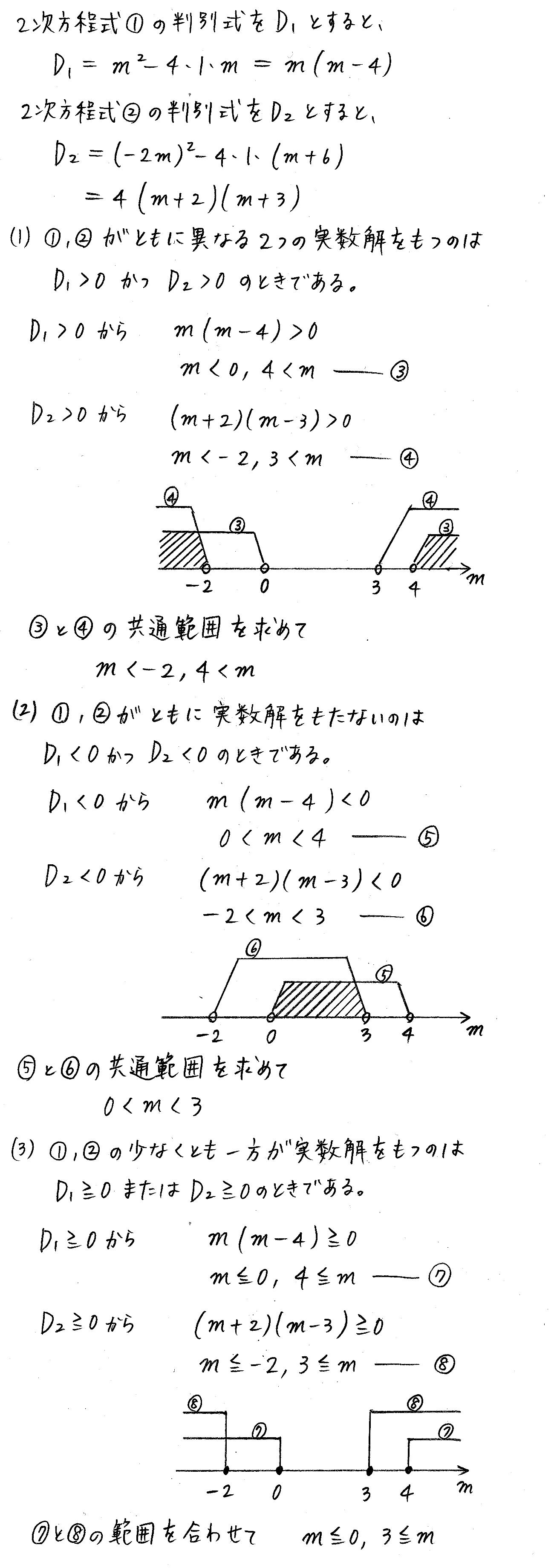 改訂版4プロセス数学Ⅰ-210解答