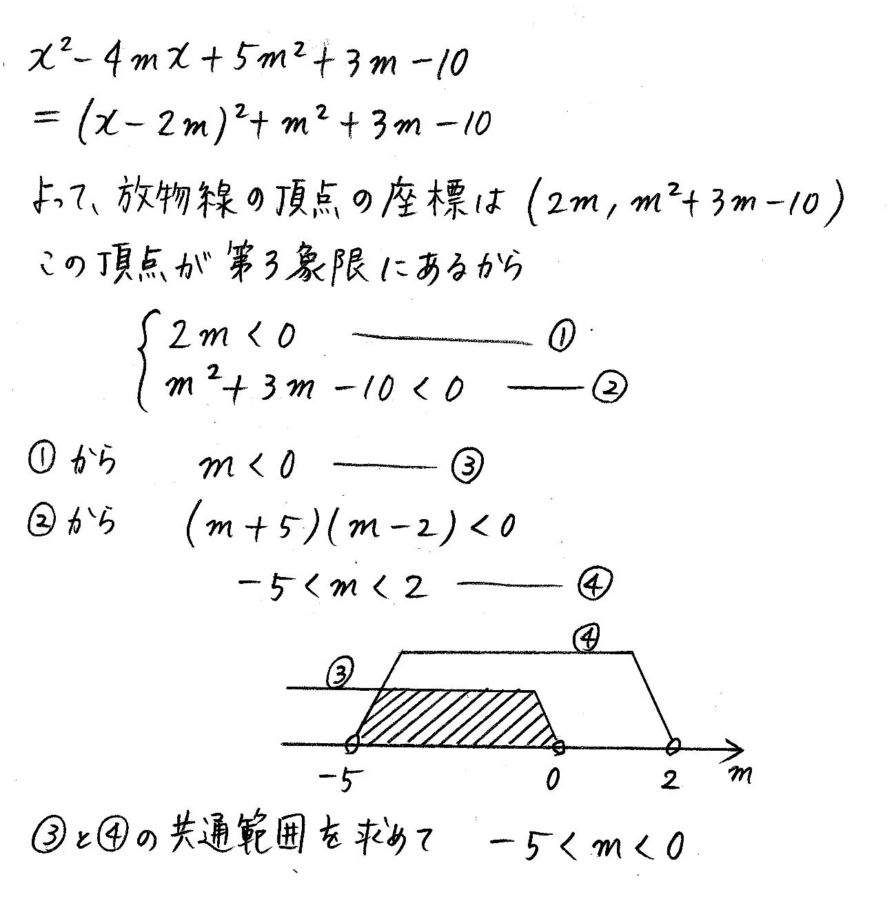 改訂版4プロセス数学Ⅰ-211解答