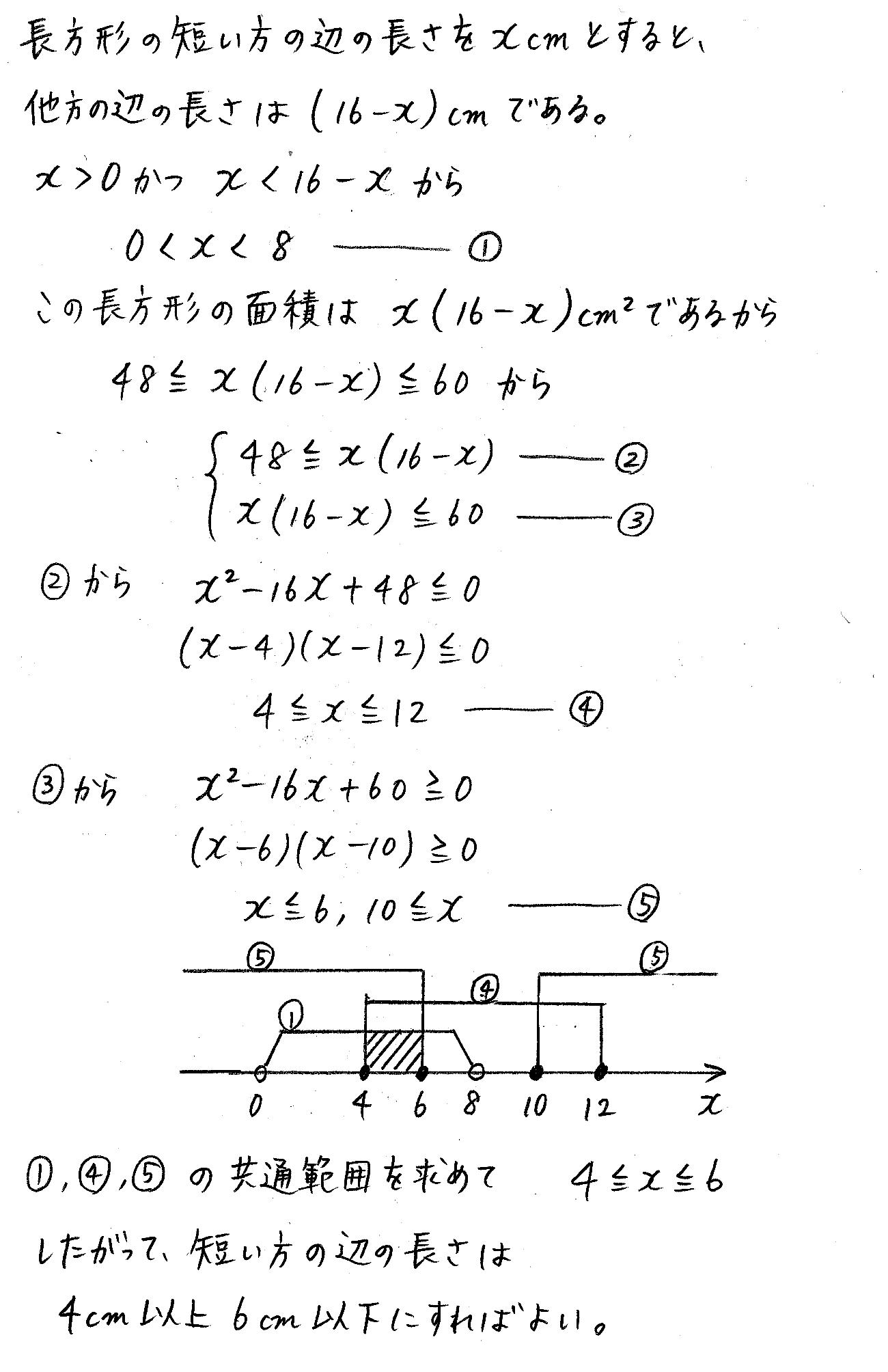 改訂版4プロセス数学Ⅰ-212解答