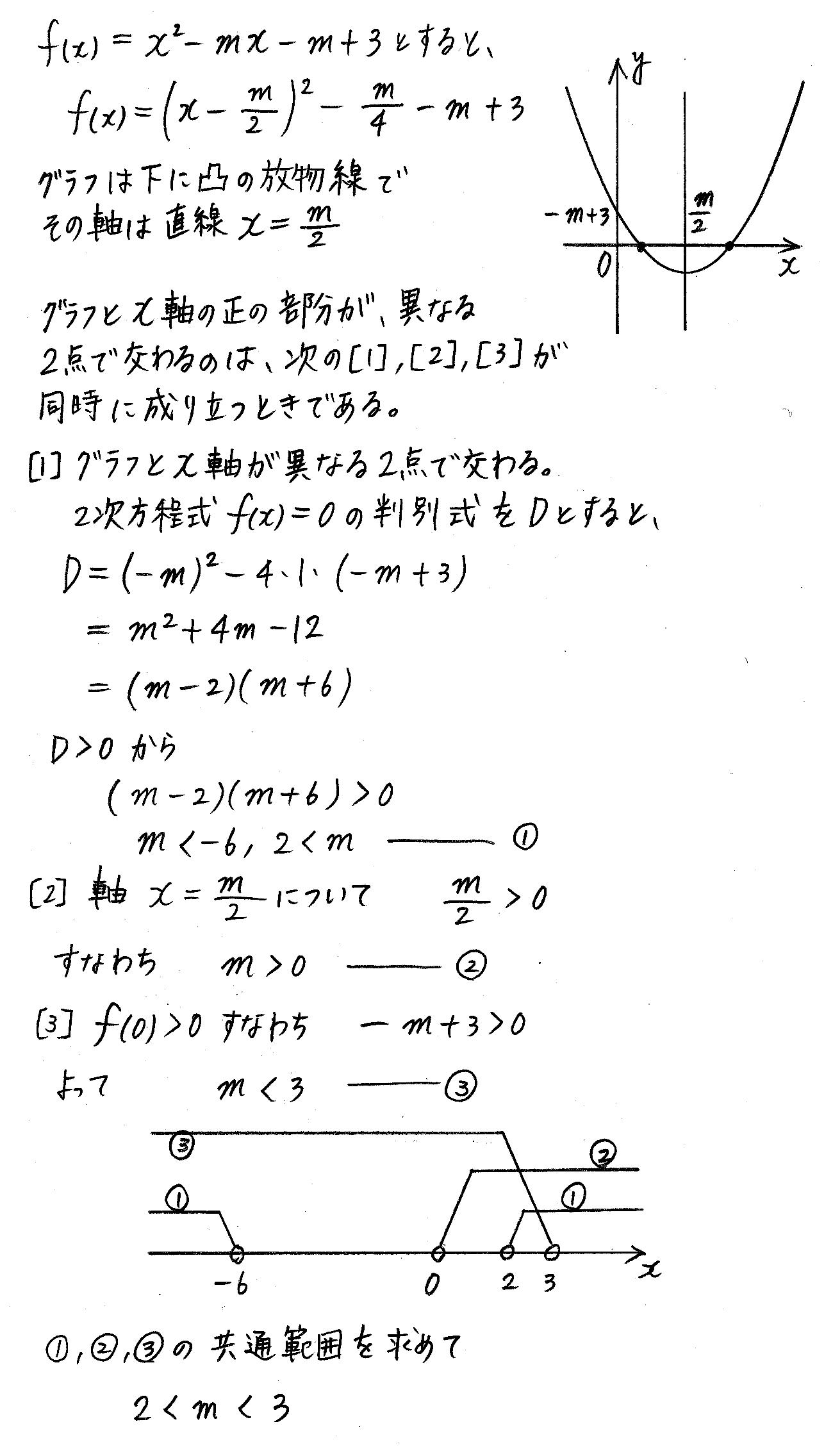 改訂版4プロセス数学Ⅰ-213解答