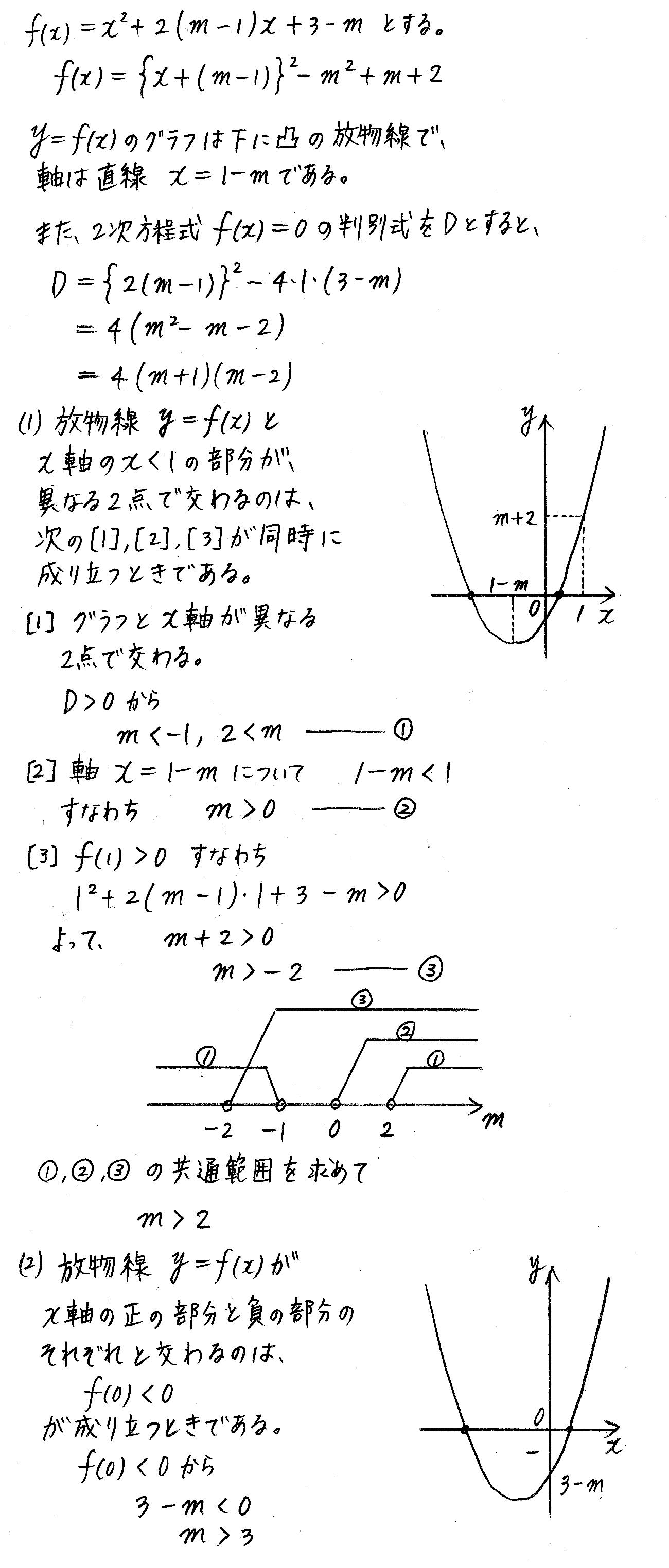 改訂版4プロセス数学Ⅰ-214解答