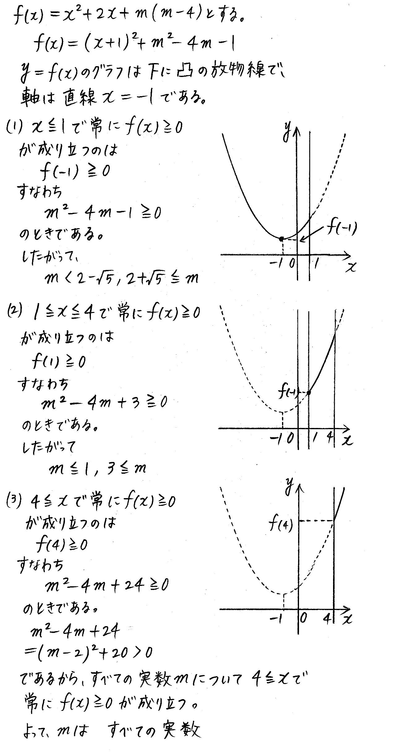 改訂版4プロセス数学Ⅰ-216解答