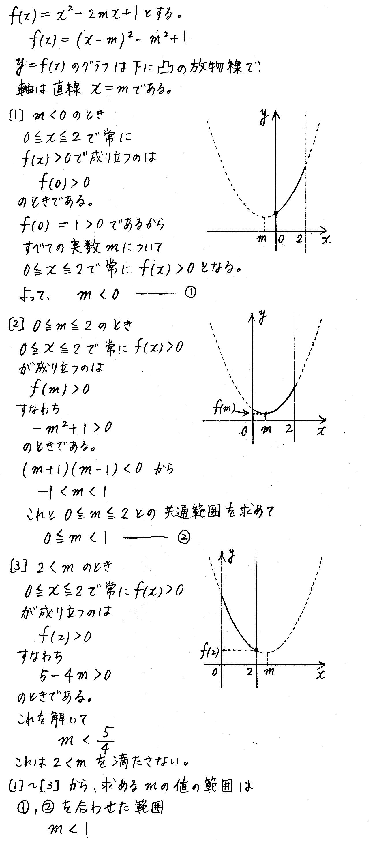 改訂版4プロセス数学Ⅰ-217解答