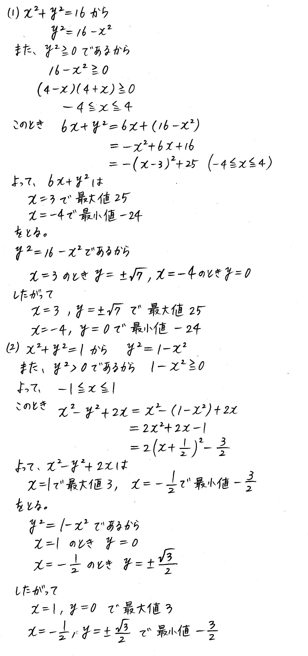 改訂版4プロセス数学Ⅰ-218解答