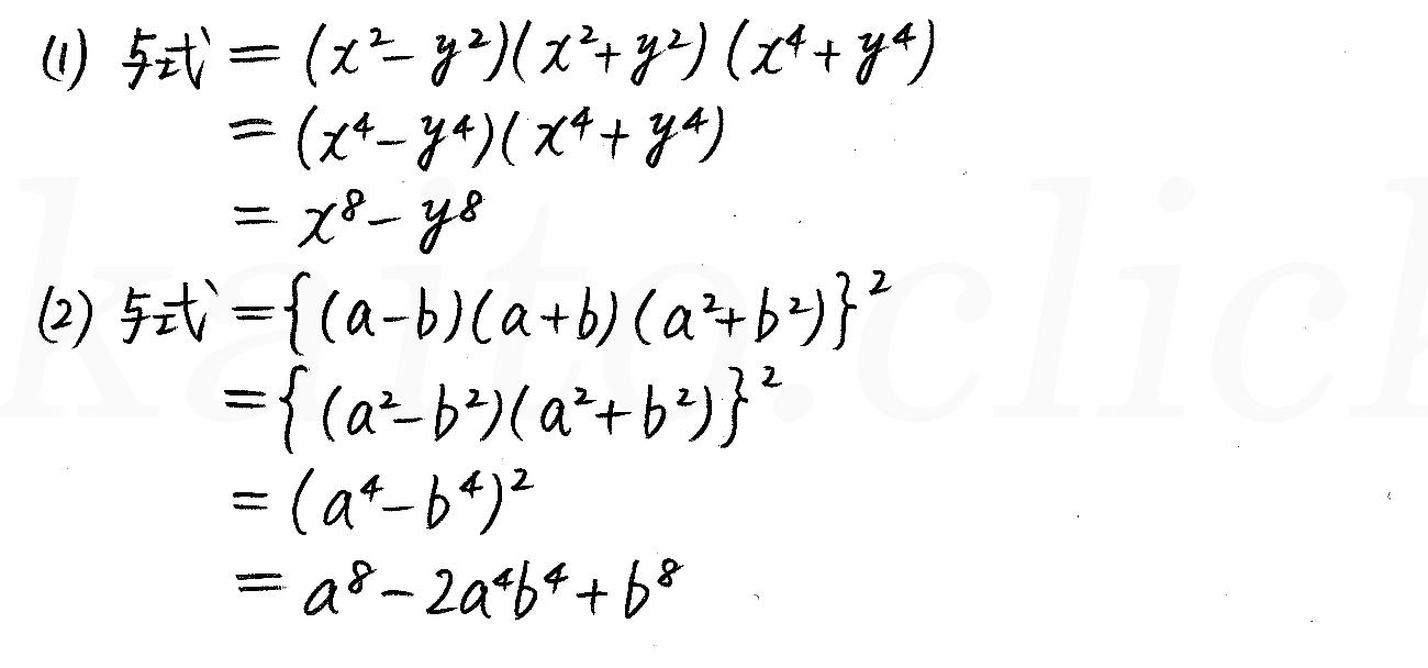 改訂版4プロセス数学Ⅰ-22解答