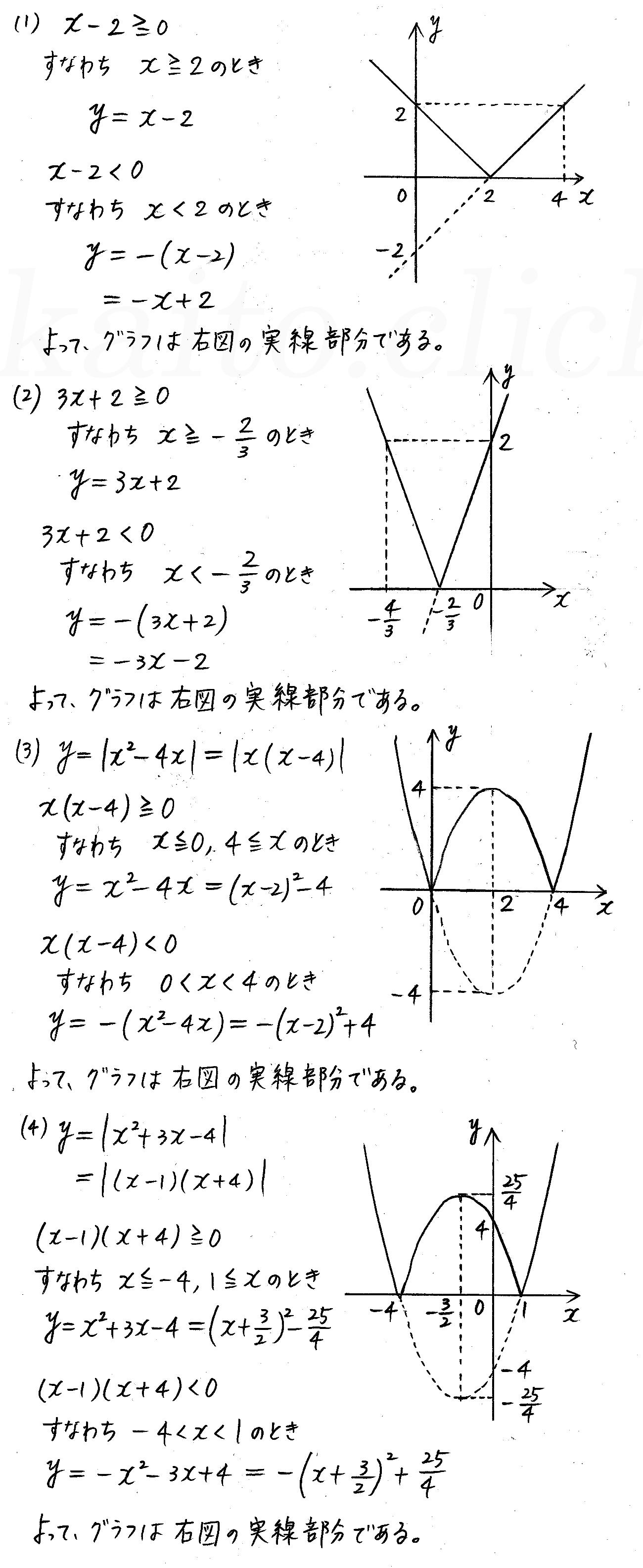改訂版4プロセス数学Ⅰ-221解答