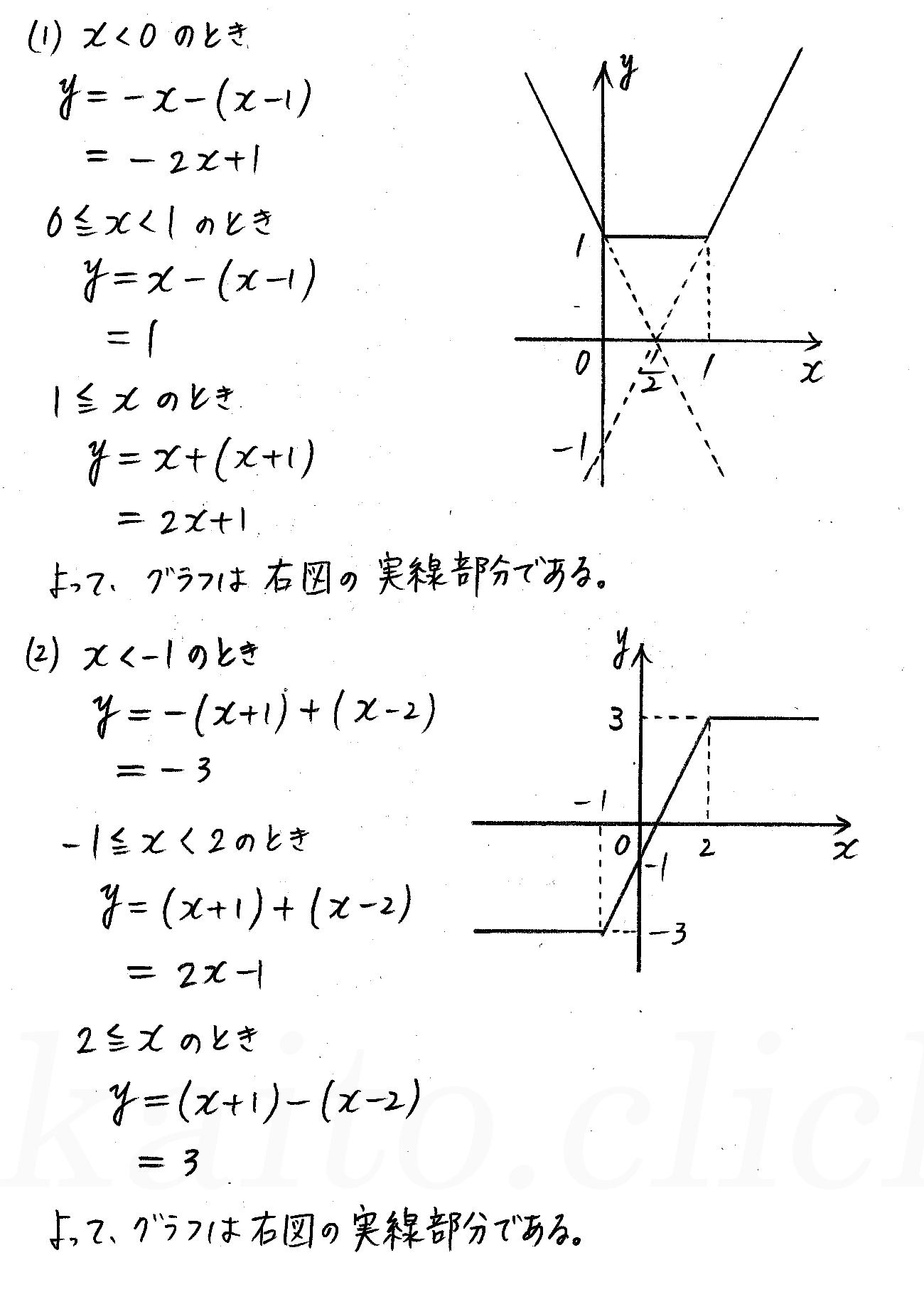 改訂版4プロセス数学Ⅰ-223解答