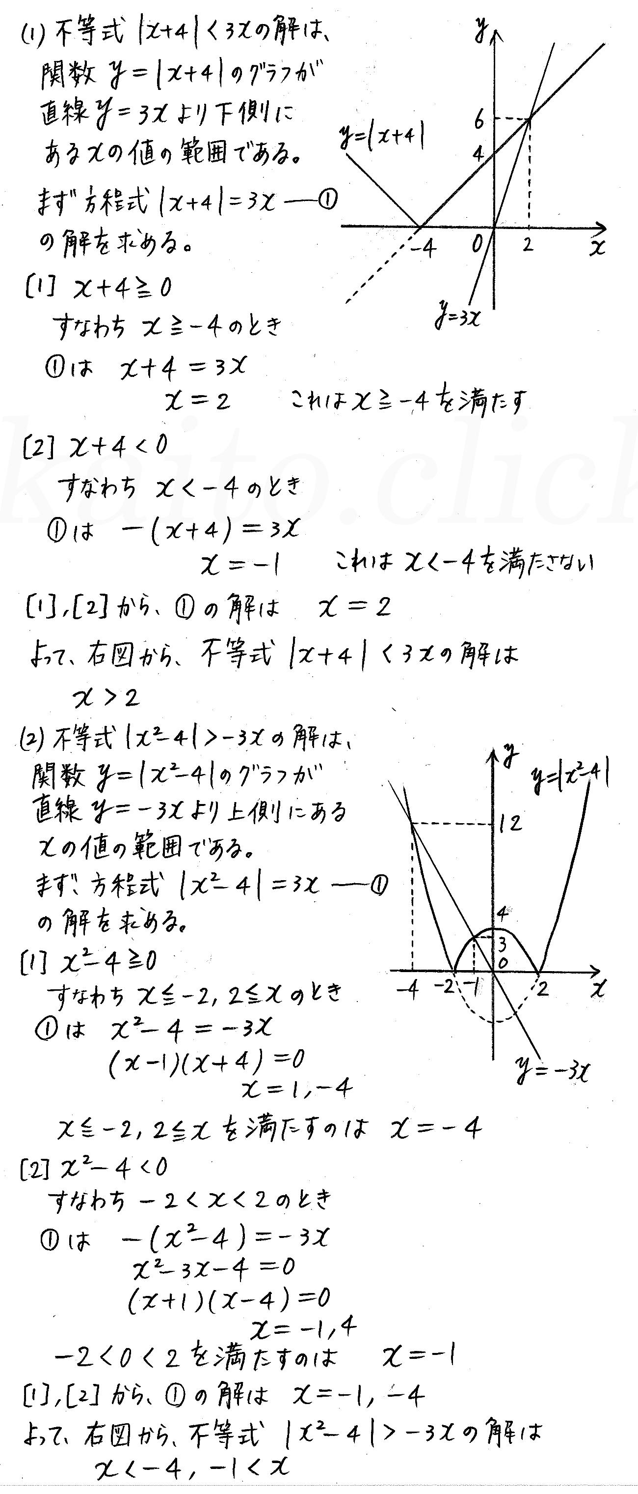 改訂版4プロセス数学Ⅰ-224解答