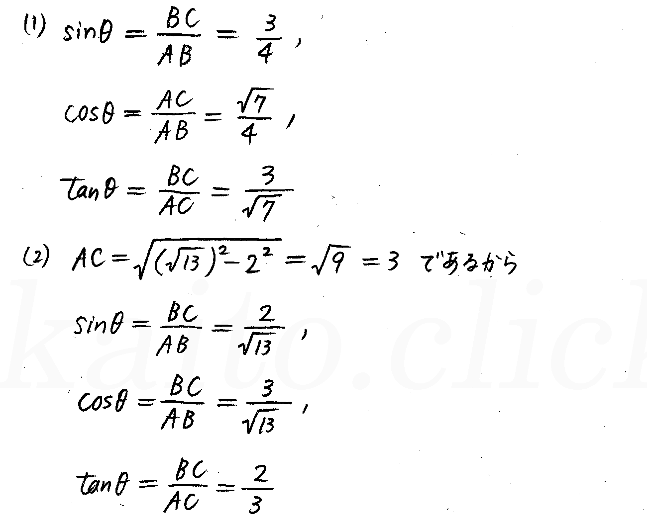 改訂版4プロセス数学Ⅰ-225解答
