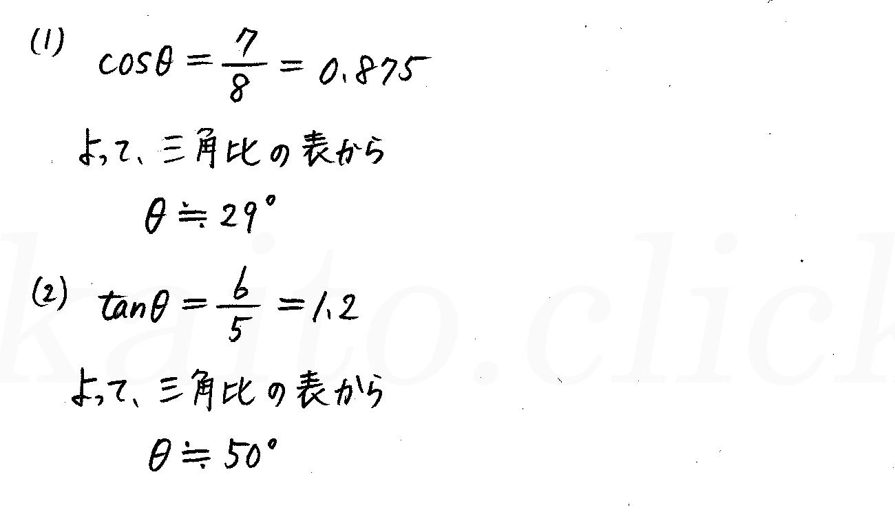 改訂版4プロセス数学Ⅰ-227解答