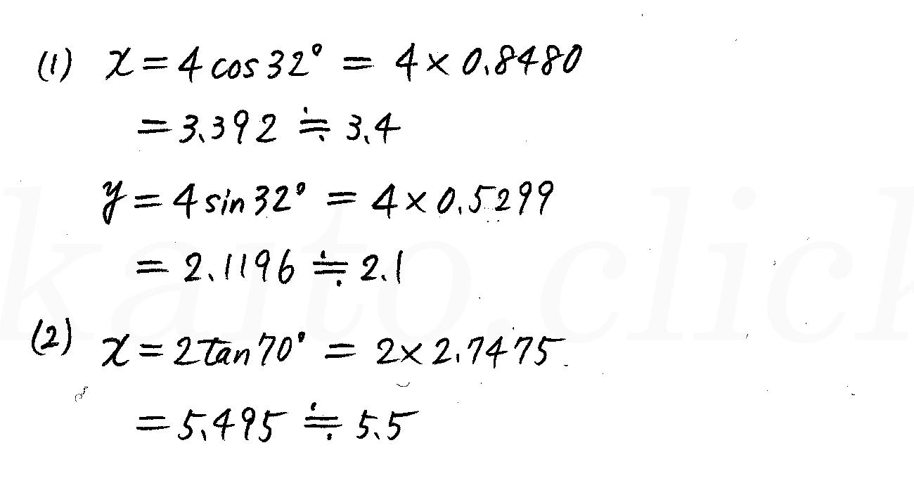 改訂版4プロセス数学Ⅰ-228解答