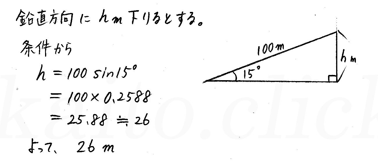 改訂版4プロセス数学Ⅰ-229解答