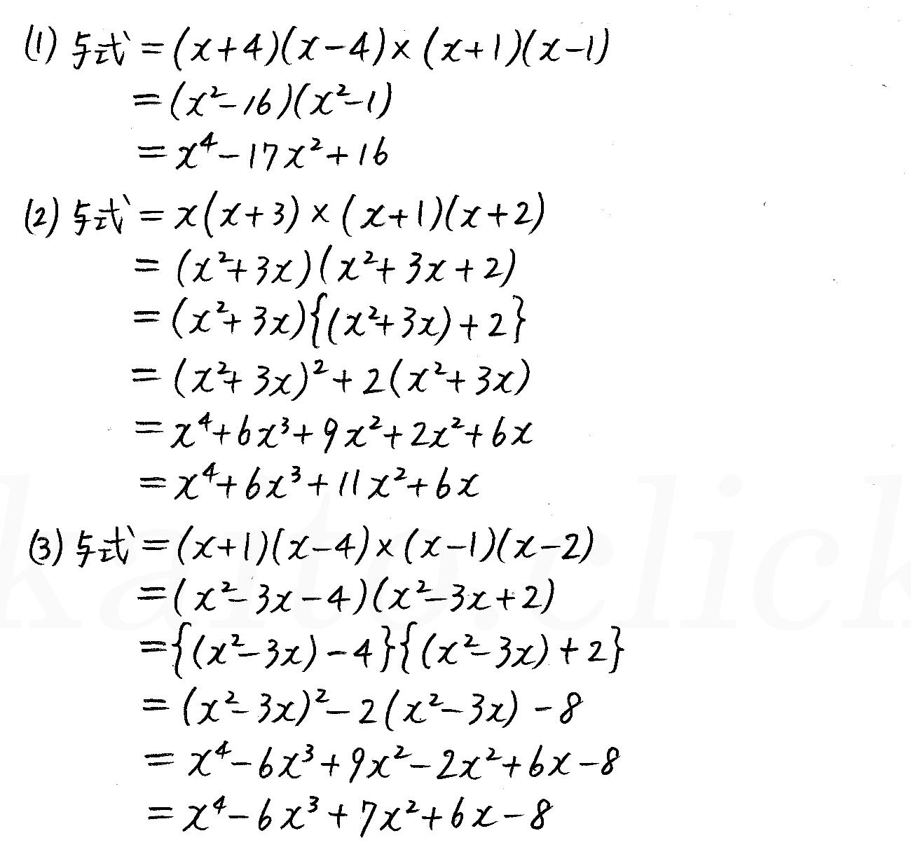 改訂版4プロセス数学Ⅰ-23解答