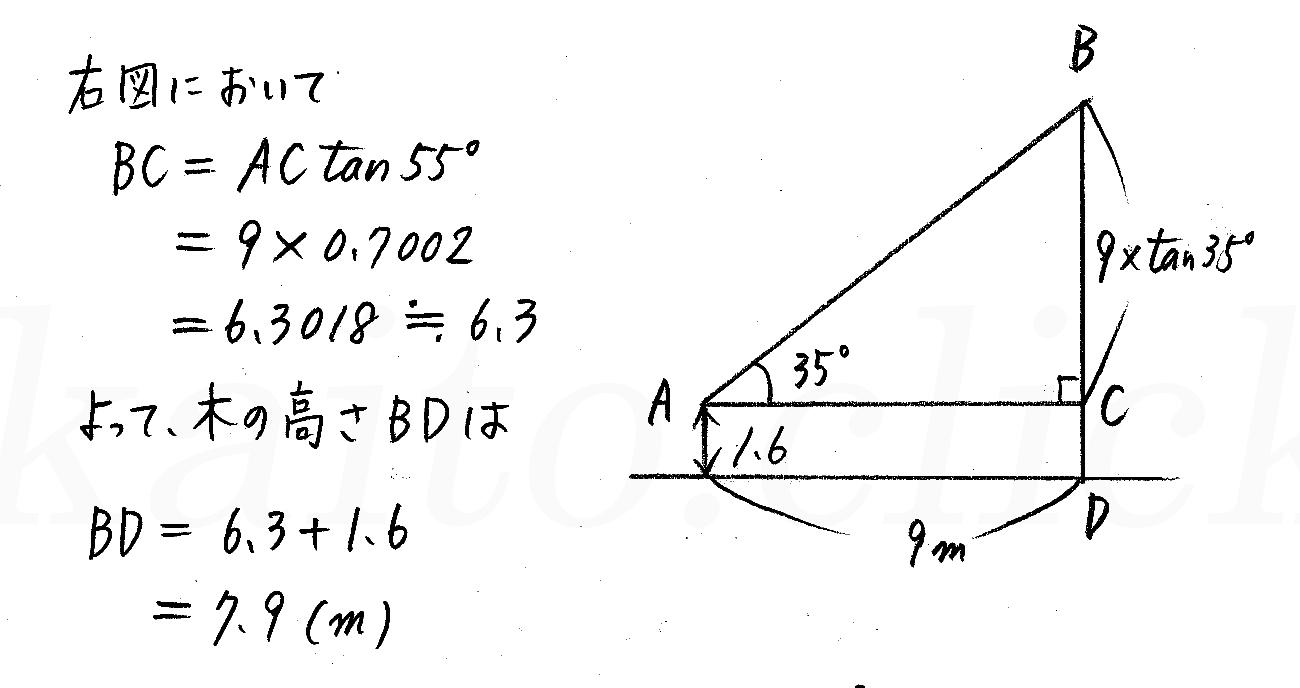 改訂版4プロセス数学Ⅰ-230解答