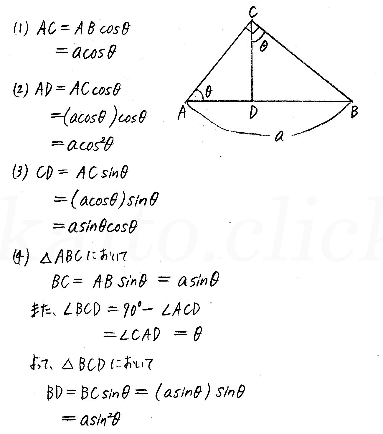 改訂版4プロセス数学Ⅰ-231解答