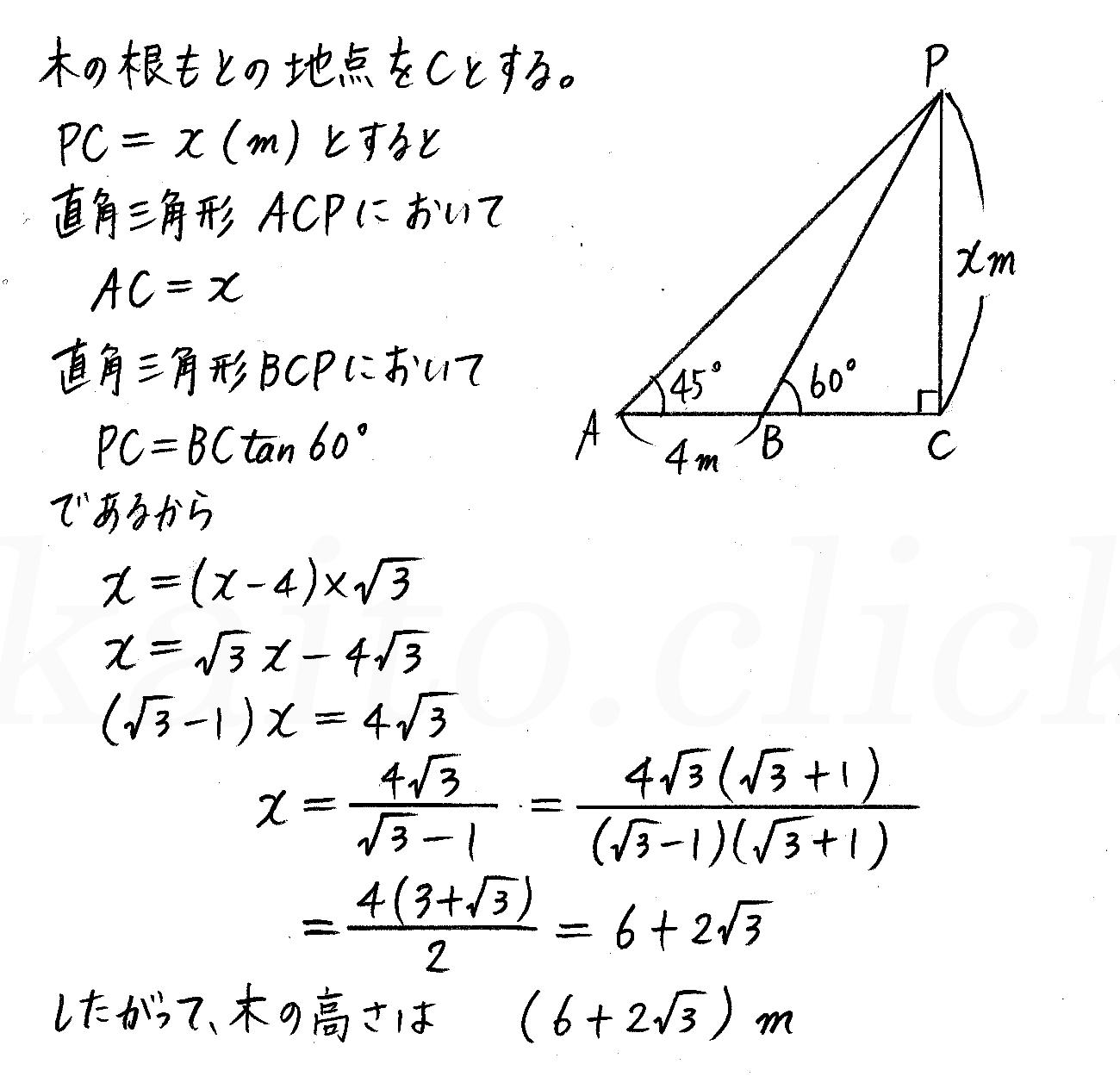 改訂版4プロセス数学Ⅰ-232解答