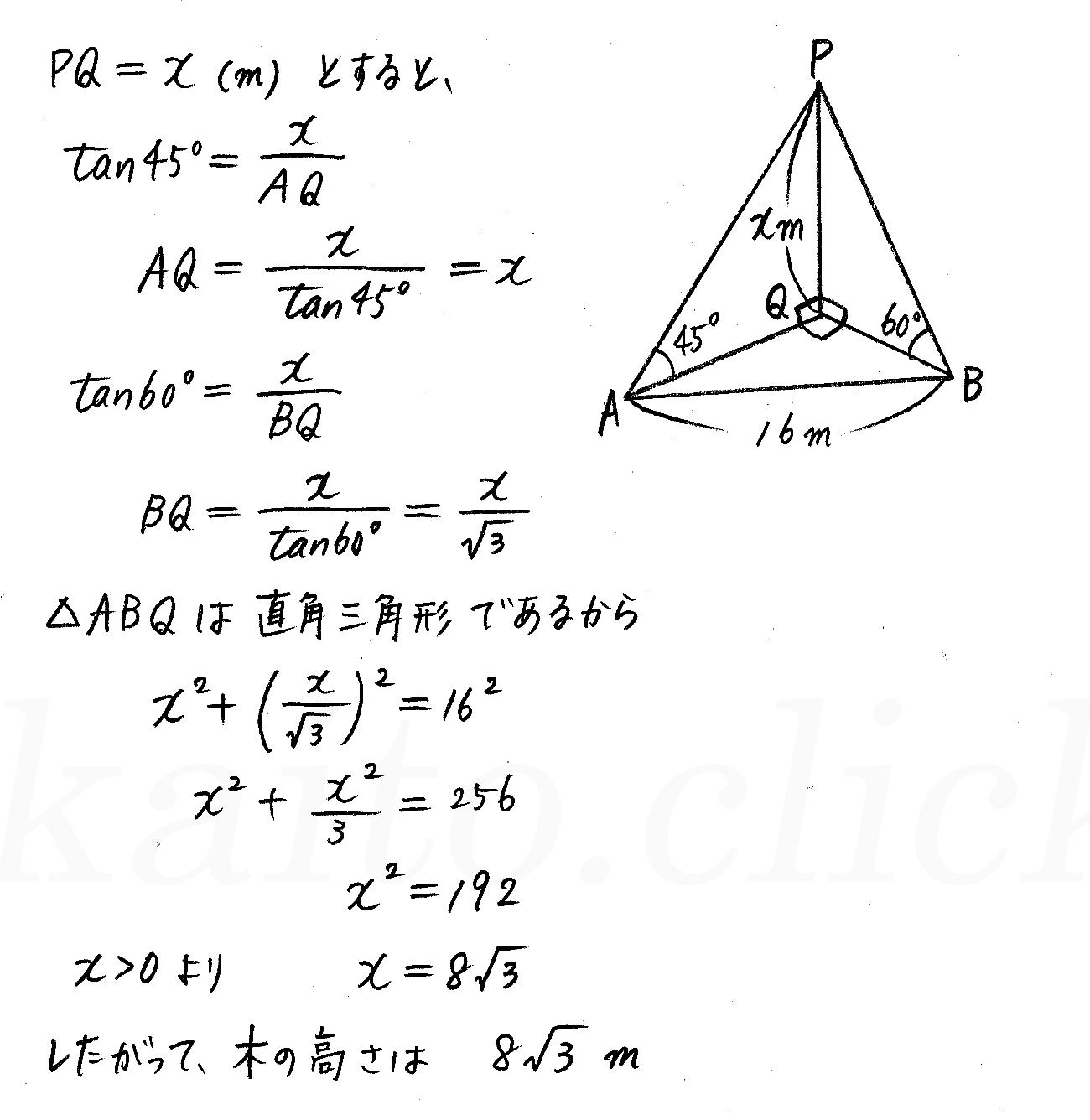 改訂版4プロセス数学Ⅰ-233解答
