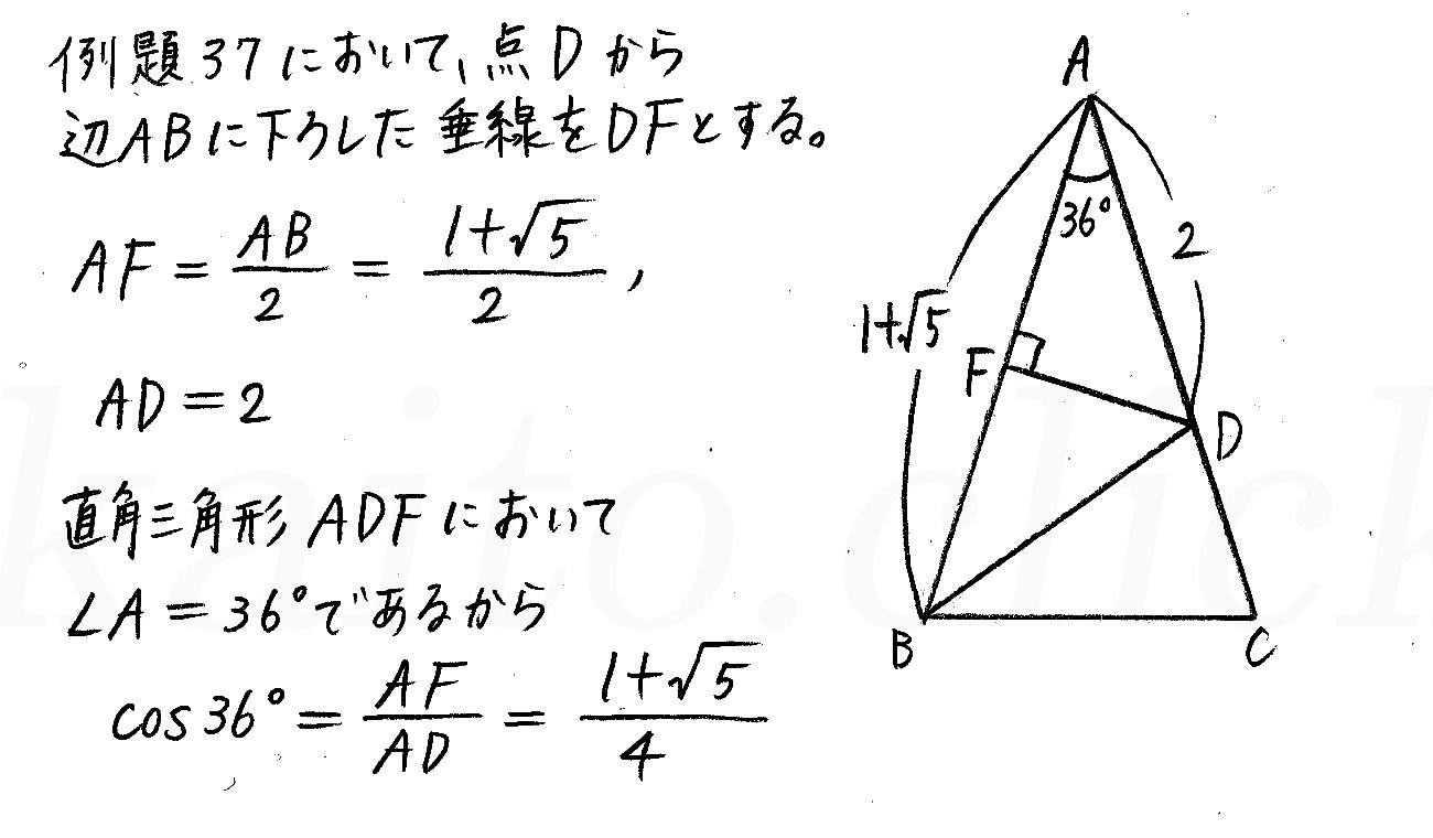 改訂版4プロセス数学Ⅰ-234解答