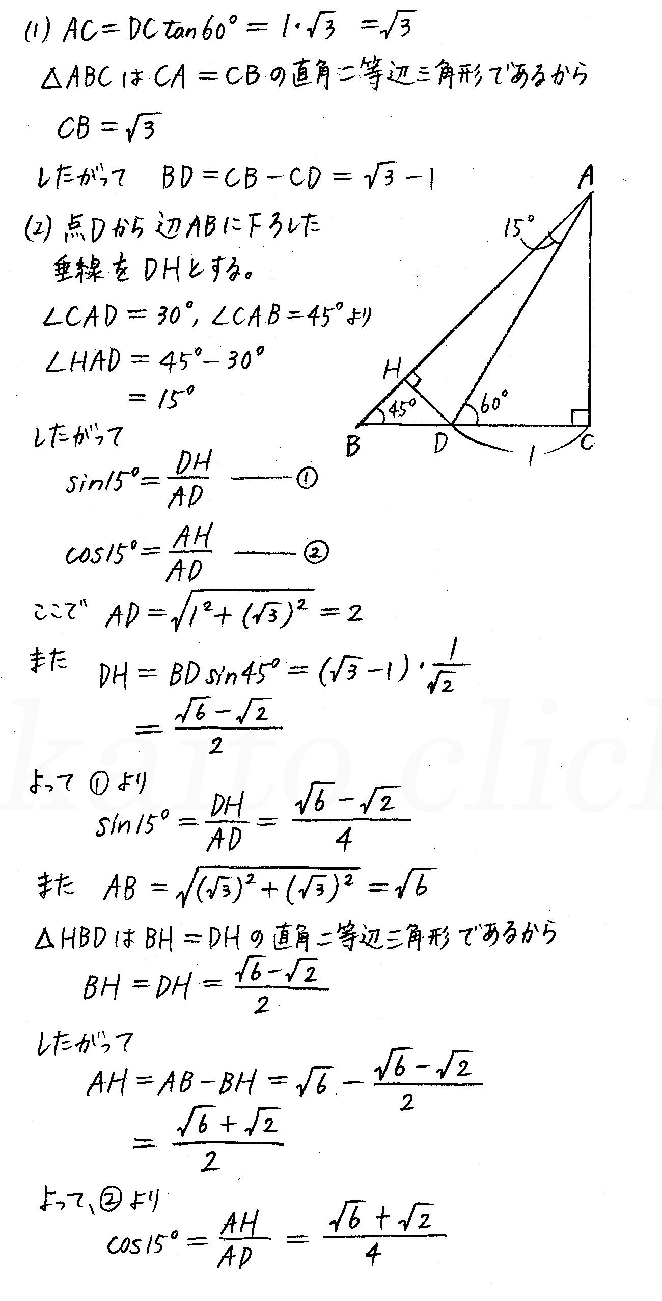 改訂版4プロセス数学Ⅰ-235解答