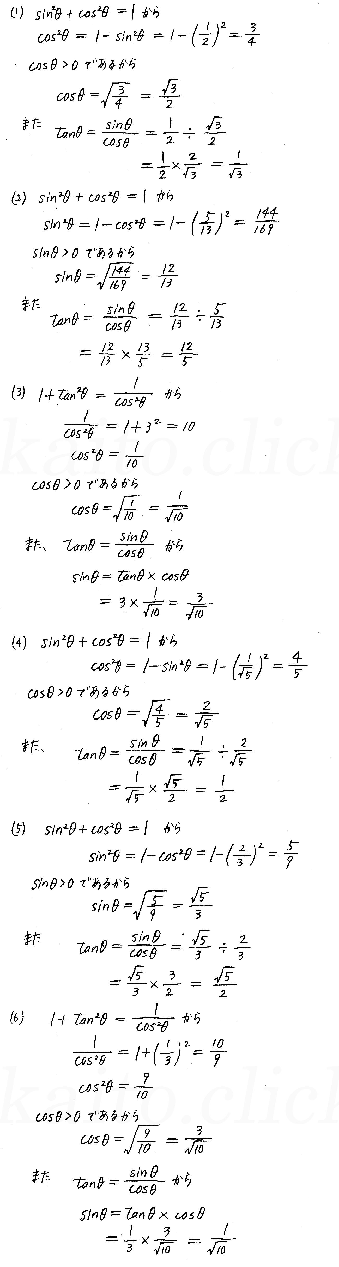 改訂版4プロセス数学Ⅰ-236解答