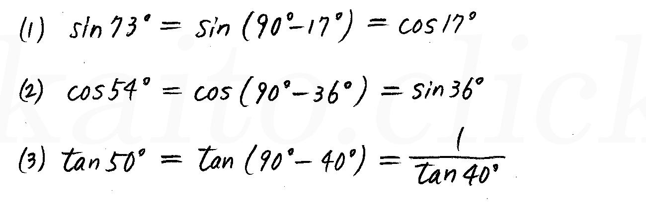 改訂版4プロセス数学Ⅰ-237解答