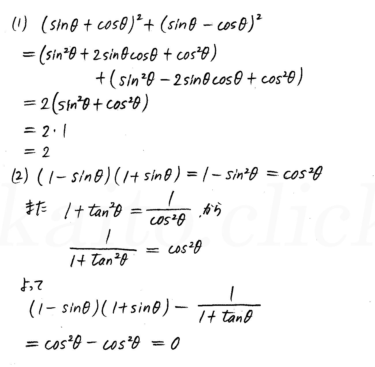 改訂版4プロセス数学Ⅰ-238解答