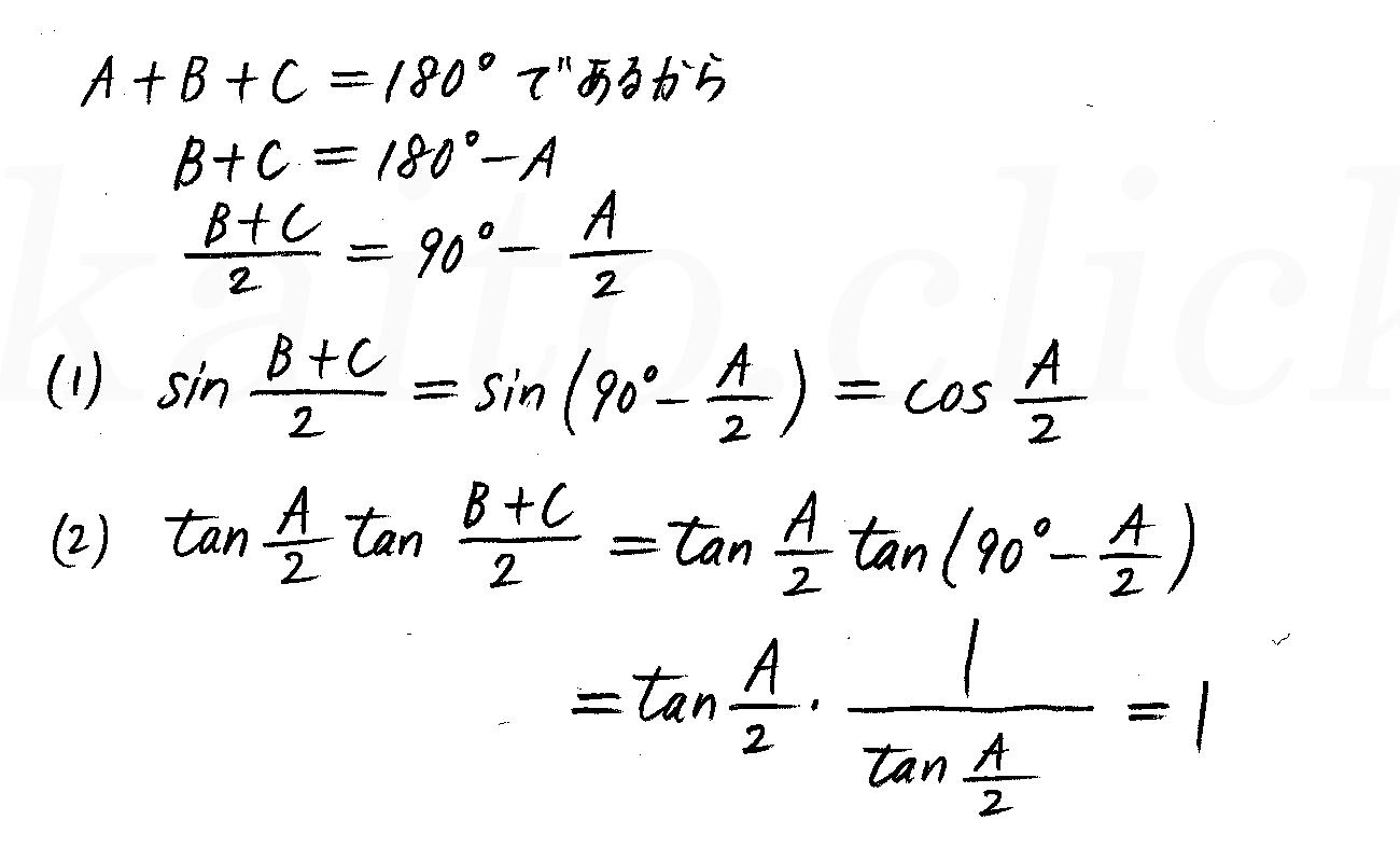 改訂版4プロセス数学Ⅰ-239解答
