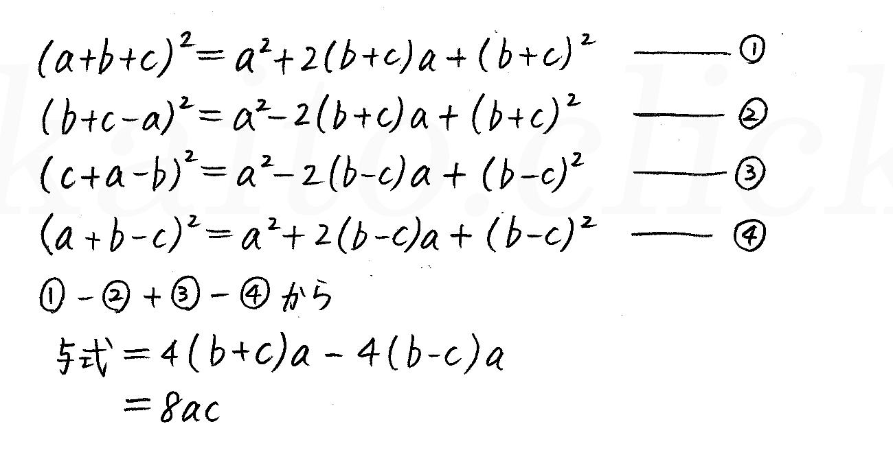 改訂版4プロセス数学Ⅰ-24解答
