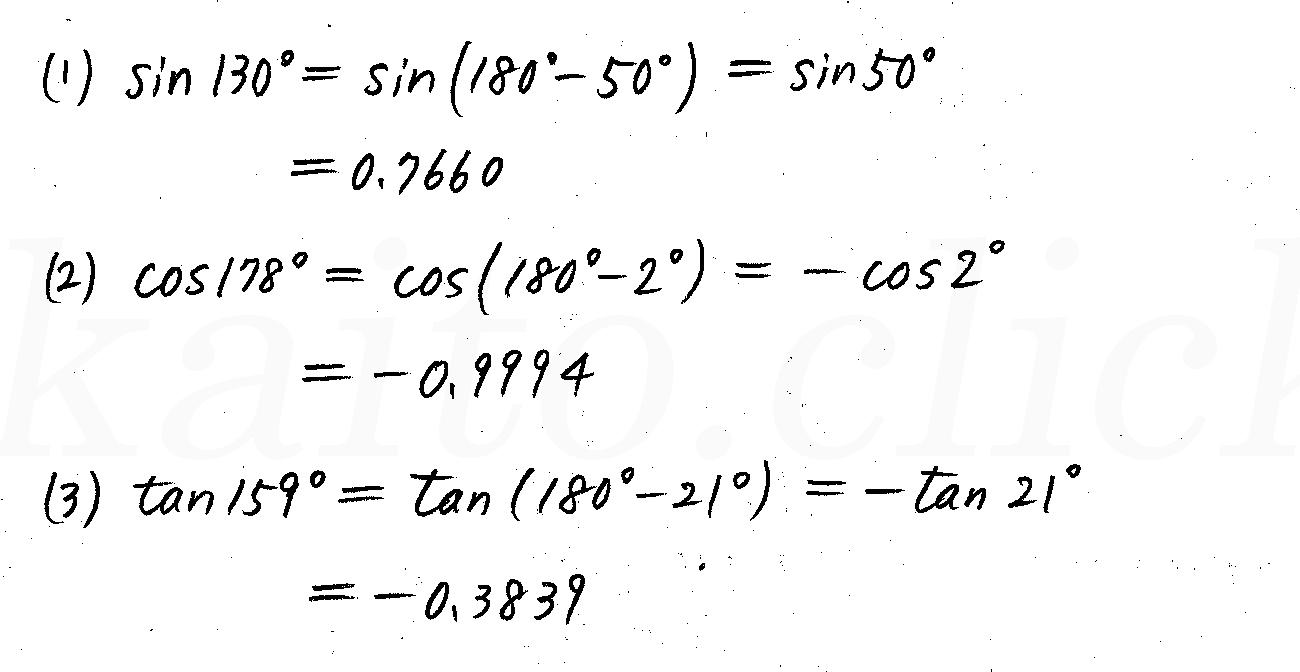 改訂版4プロセス数学Ⅰ-241解答