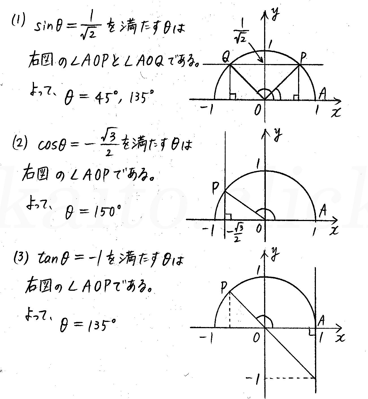 改訂版4プロセス数学Ⅰ-242解答