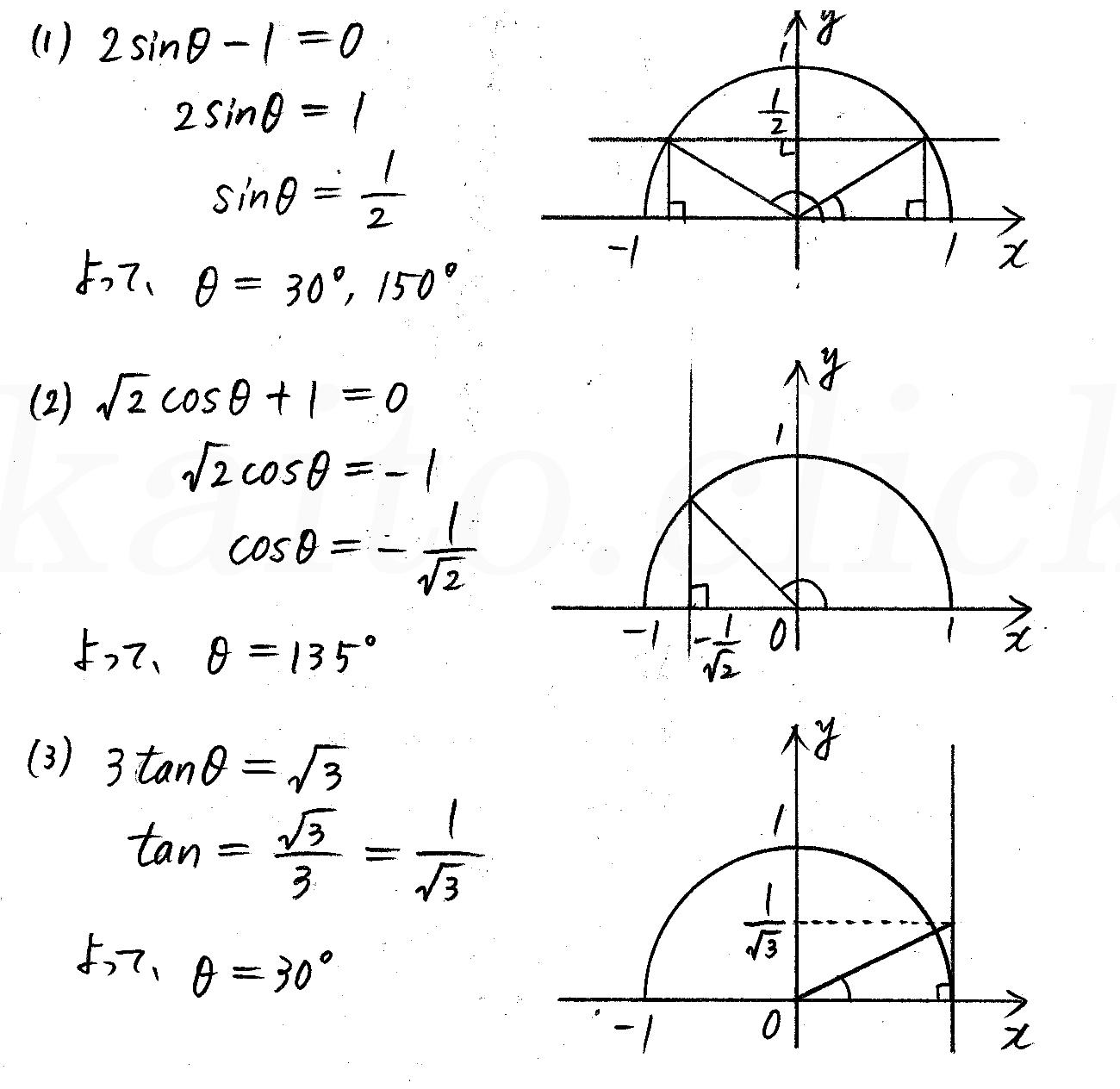 改訂版4プロセス数学Ⅰ-243解答