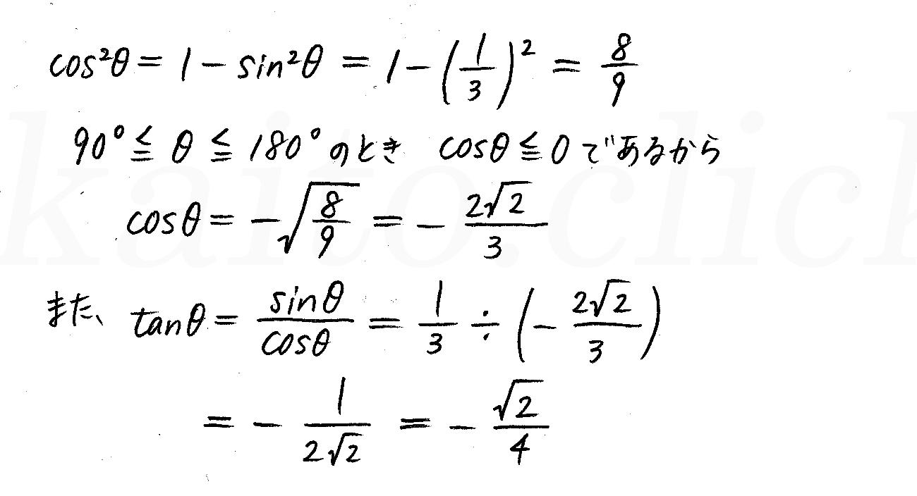 改訂版4プロセス数学Ⅰ-244解答