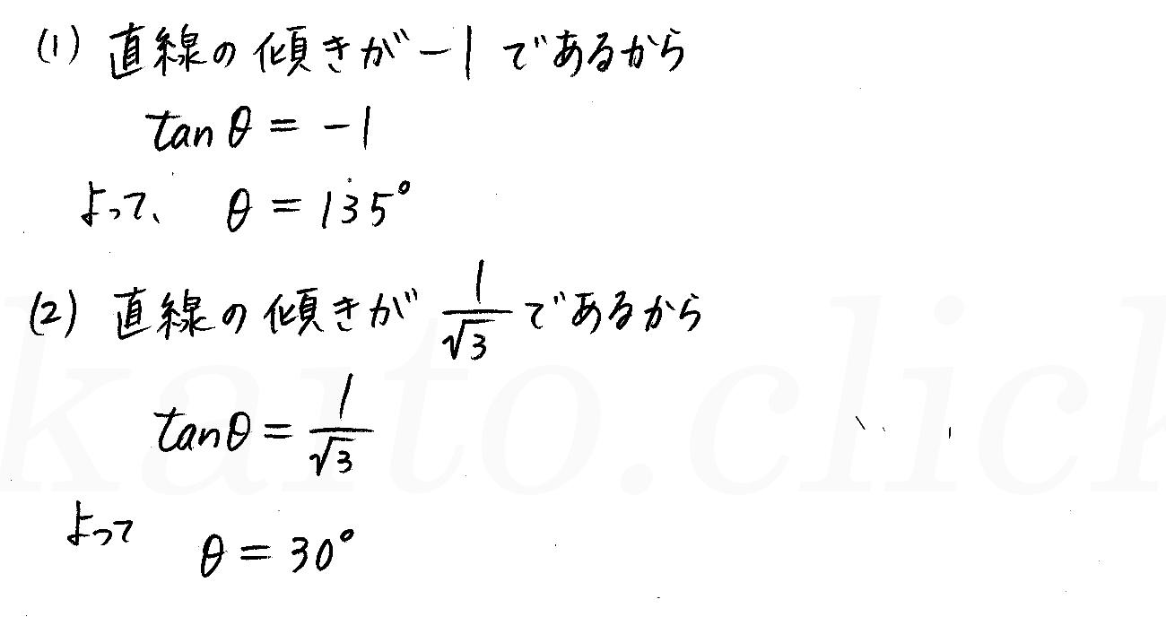 改訂版4プロセス数学Ⅰ-246解答