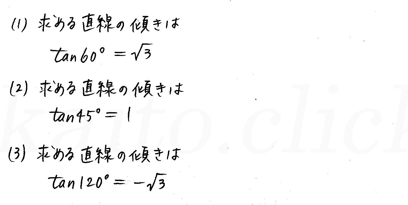 改訂版4プロセス数学Ⅰ-247解答