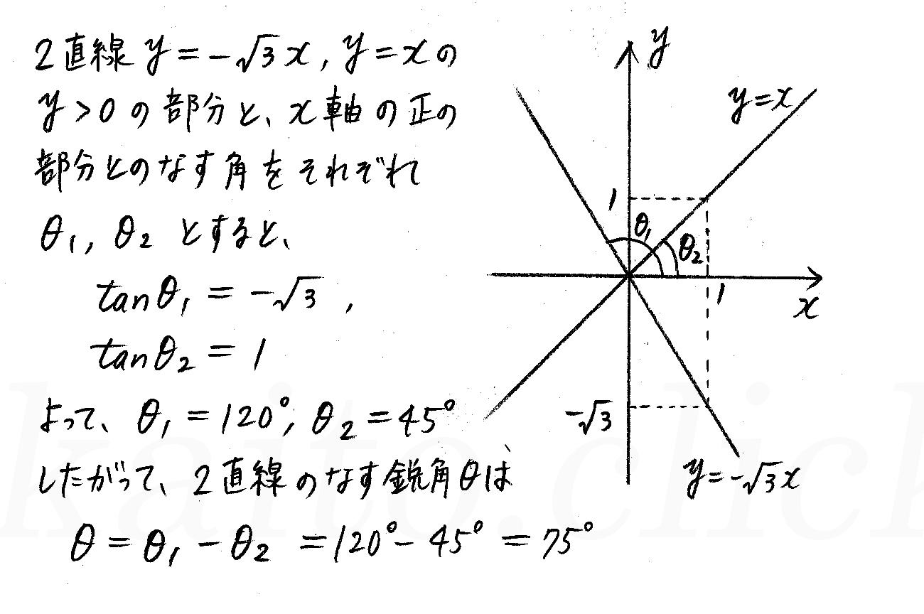 改訂版4プロセス数学Ⅰ-248解答