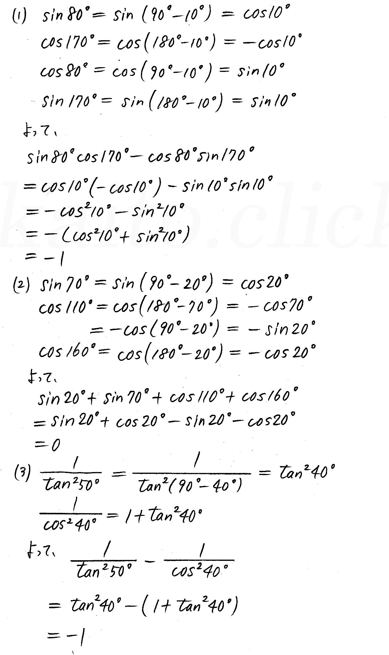 改訂版4プロセス数学Ⅰ-249解答