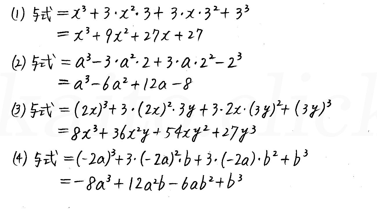 改訂版4プロセス数学Ⅰ-25解答