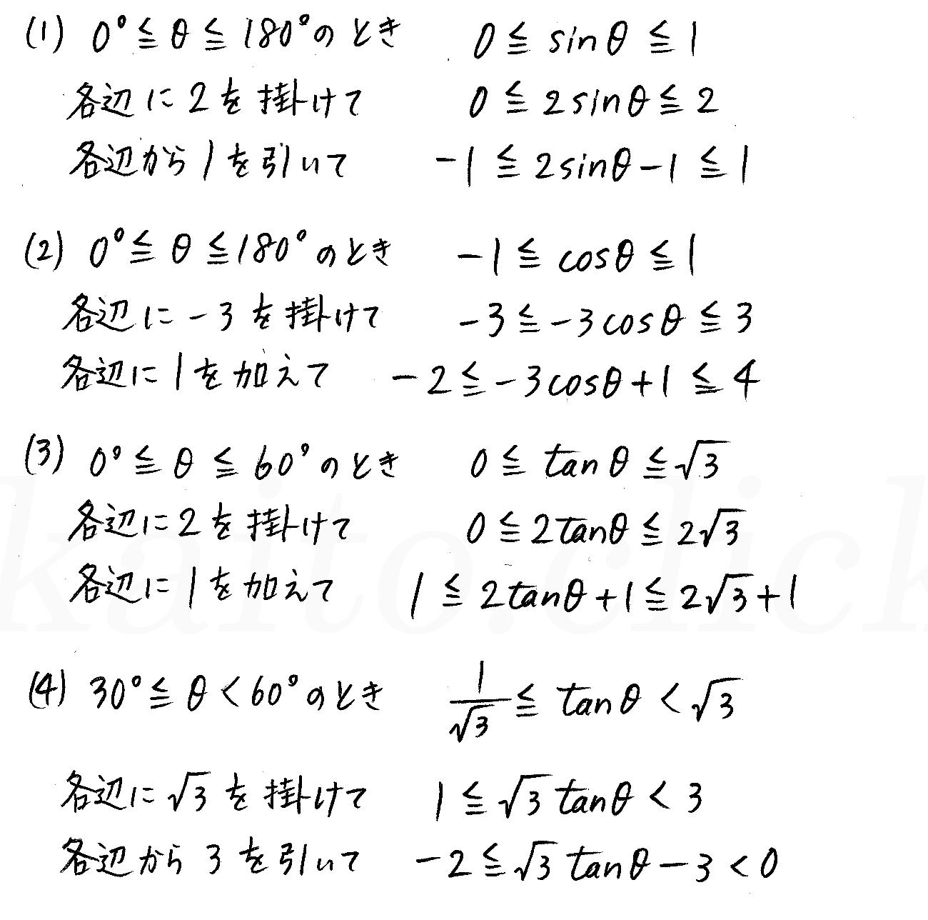 改訂版4プロセス数学Ⅰ-250解答