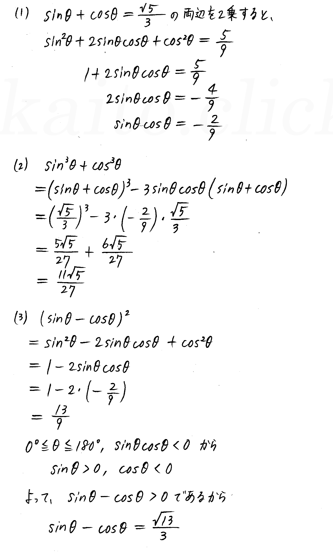 改訂版4プロセス数学Ⅰ-251解答