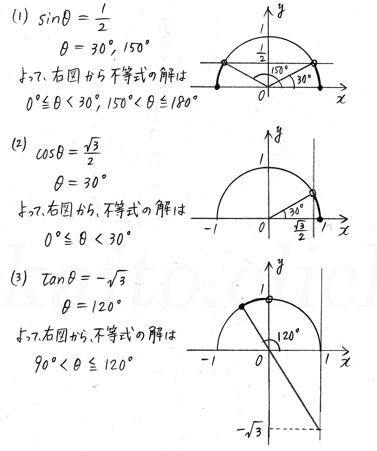 改訂版4プロセス数学Ⅰ-252解答