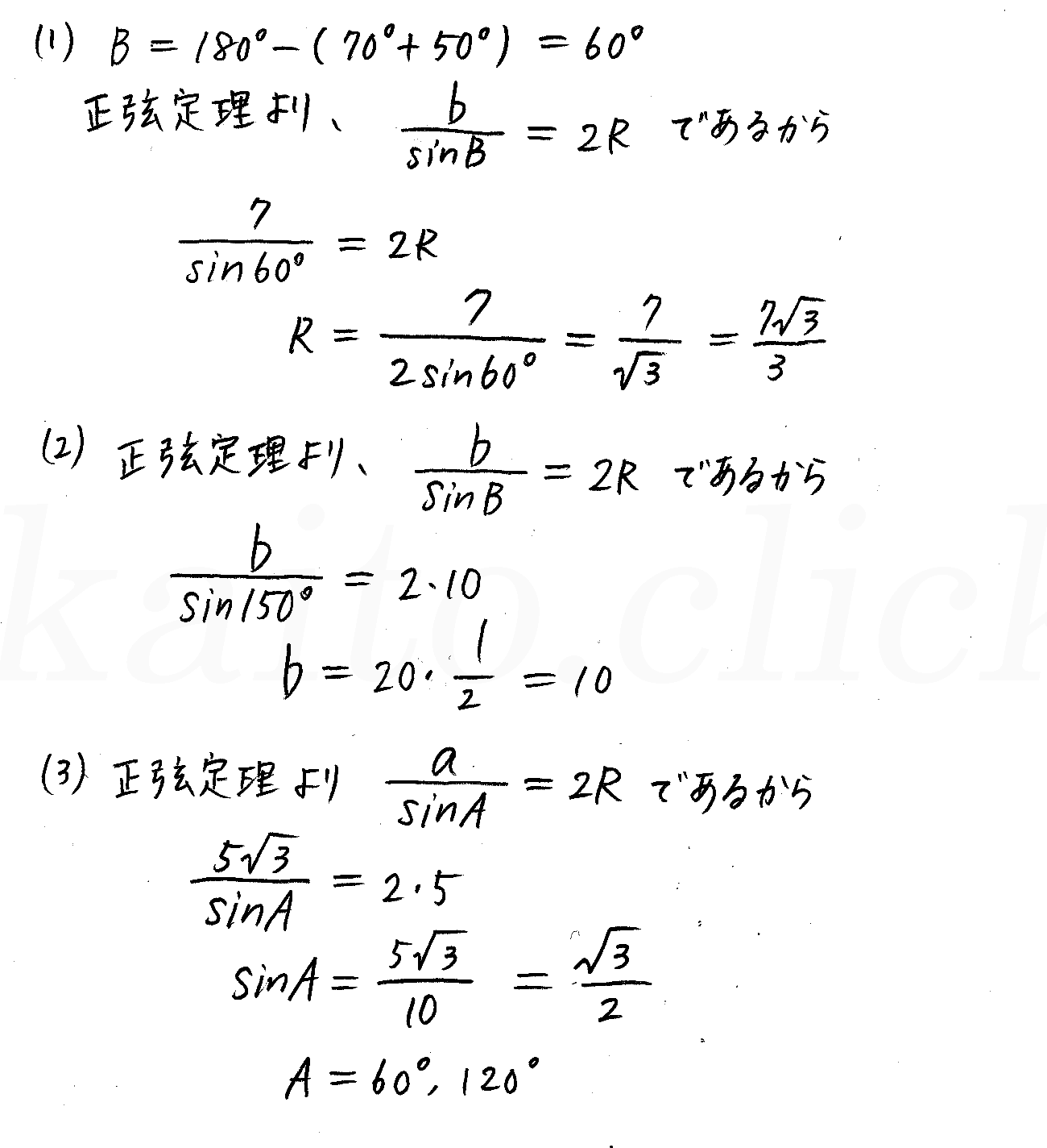 改訂版4プロセス数学Ⅰ-253解答