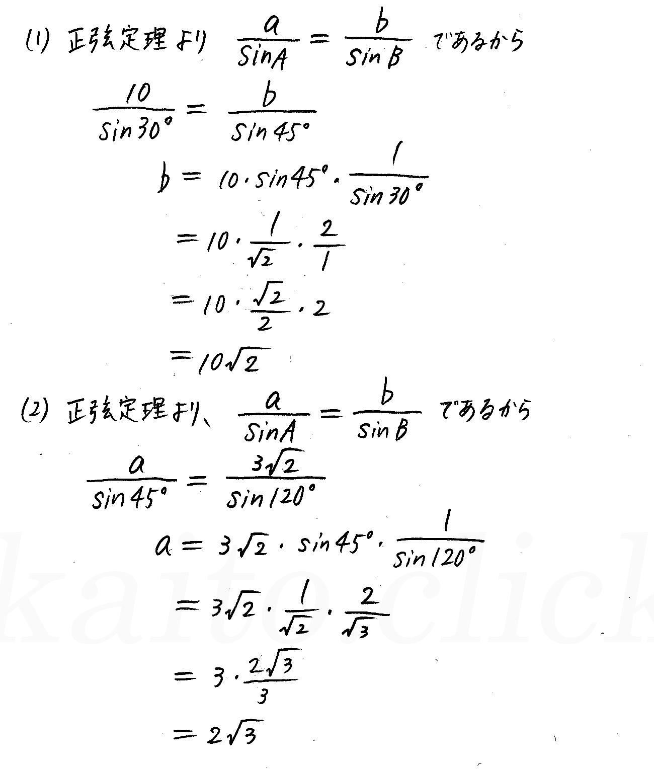 改訂版4プロセス数学Ⅰ-254解答