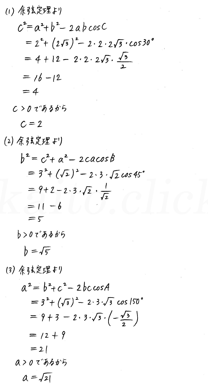 改訂版4プロセス数学Ⅰ-255解答