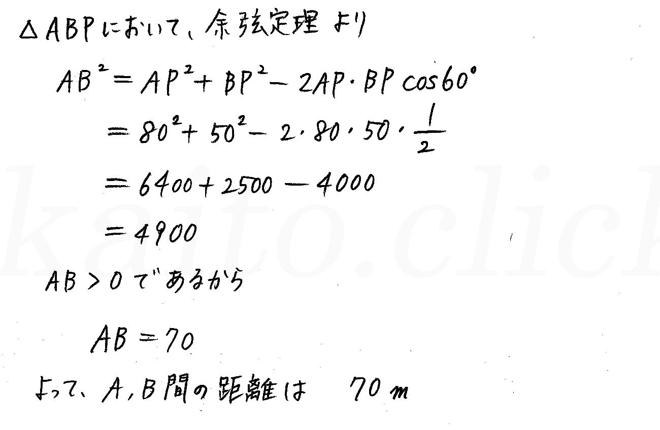 改訂版4プロセス数学Ⅰ-256解答