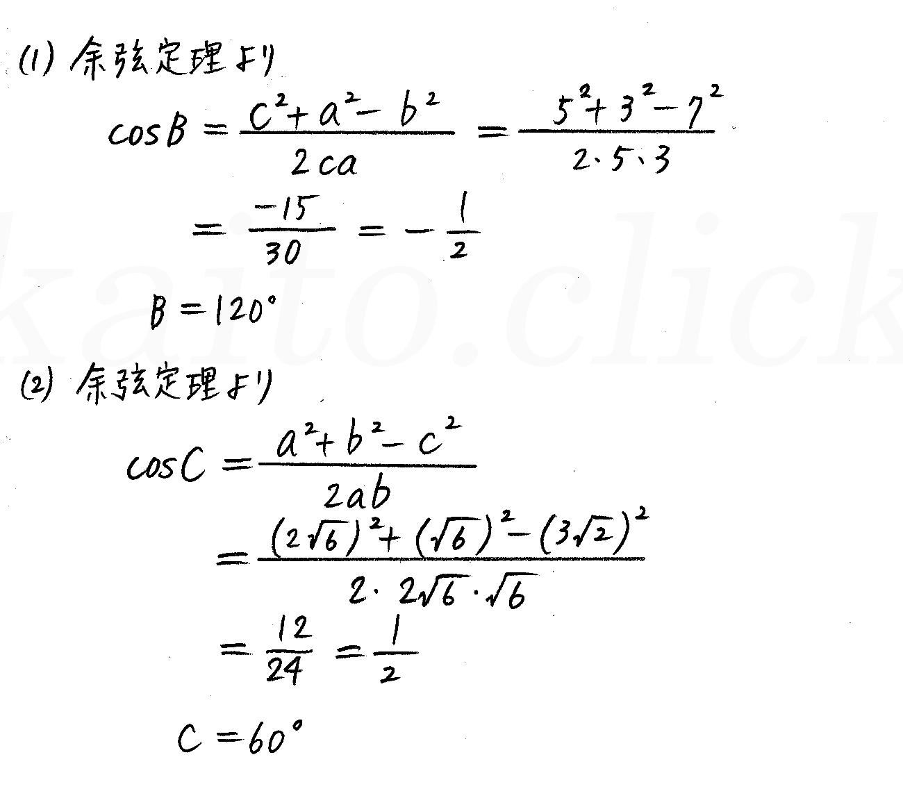 改訂版4プロセス数学Ⅰ-257解答
