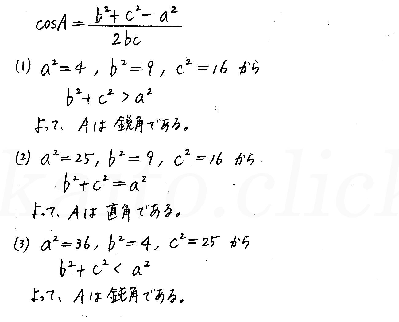 改訂版4プロセス数学Ⅰ-258解答