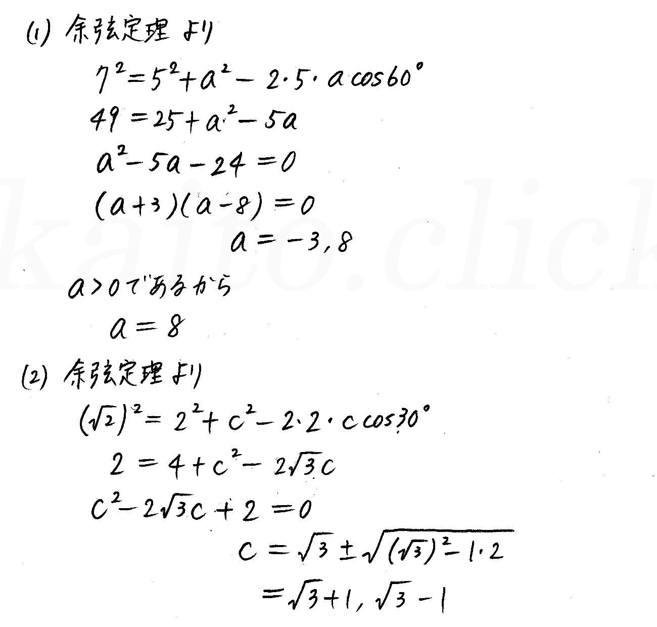 改訂版4プロセス数学Ⅰ-259解答