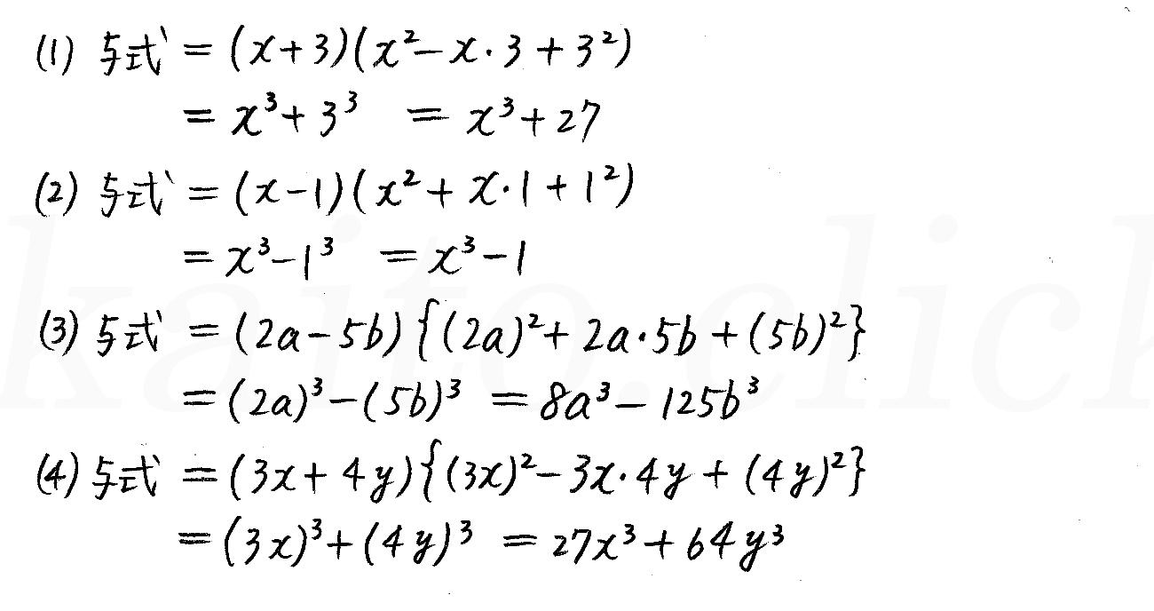 改訂版4プロセス数学Ⅰ-26解答