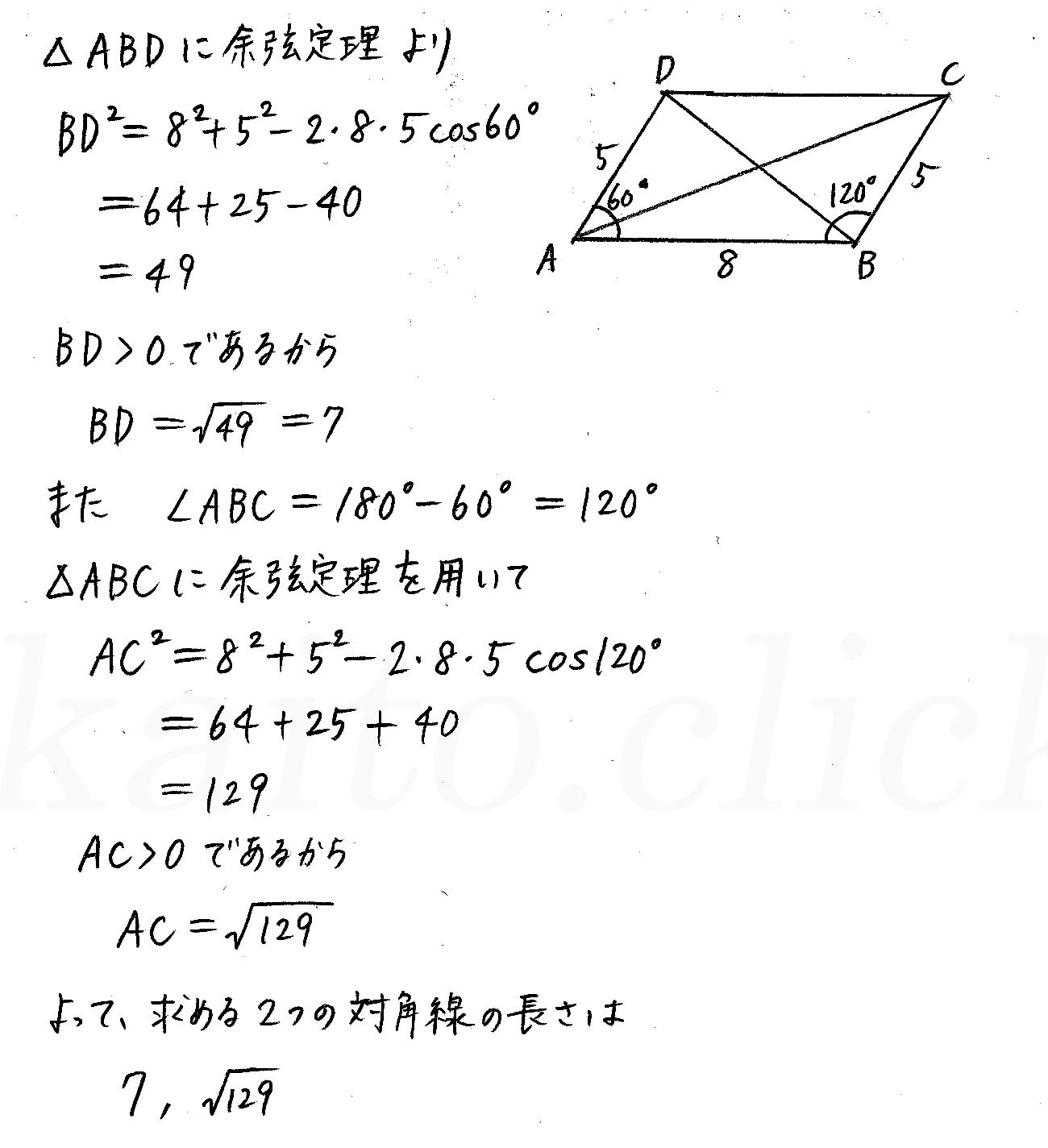 改訂版4プロセス数学Ⅰ-260解答