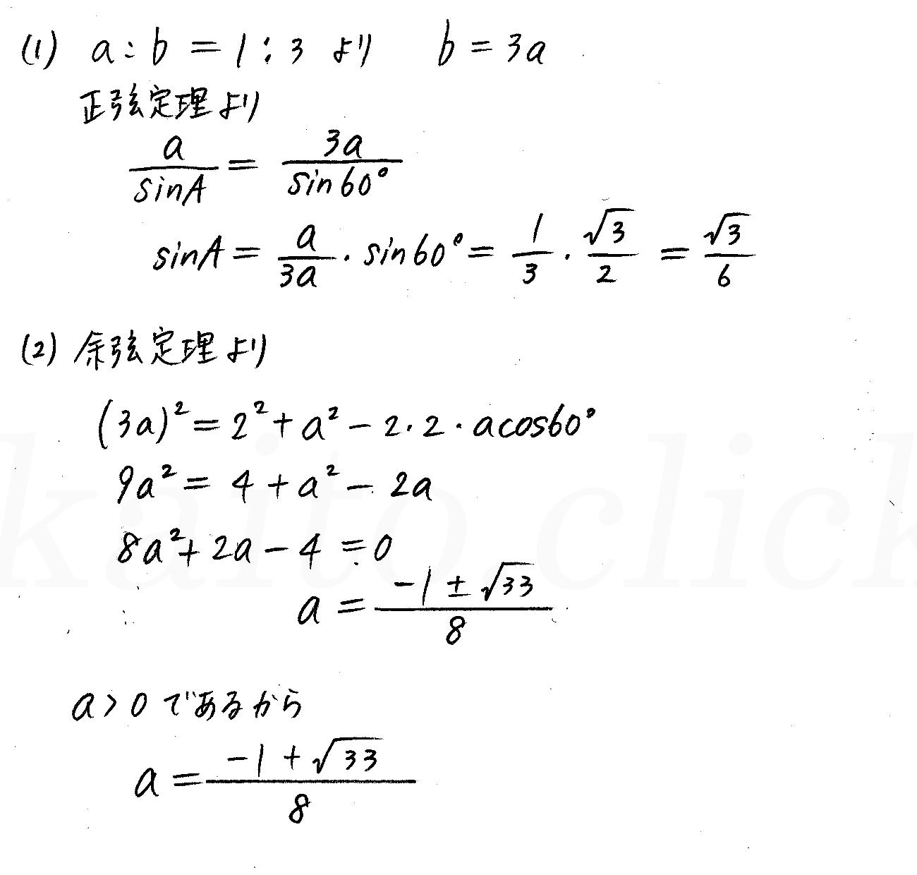 改訂版4プロセス数学Ⅰ-261解答
